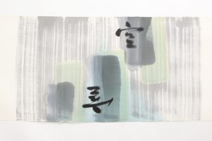 人間国宝 芹沢銈介作 塩瀬名古屋帯地「空」のサブ3画像