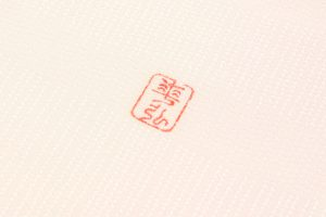 森口華弘作 訪問着 「竹」のサブ4画像