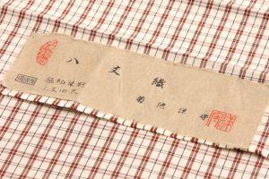 菊池洋守作 八丈織 着物のサブ4画像