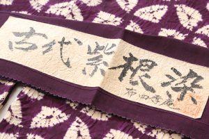 紫根染め 紬着物のサブ4画像