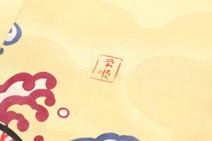 城間栄順作 琉球紅型振袖地のサブ4画像