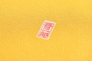 平野晋二郎作 琉球紅型振袖地のサブ4画像