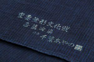 千葉あやの作 正藍染 九寸帯のサブ3画像