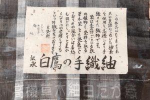 白鷹手織り紬着尺のサブ3画像