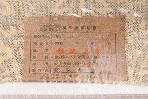 鈴木苧紡庵謹製 越後上布のサブ4画像