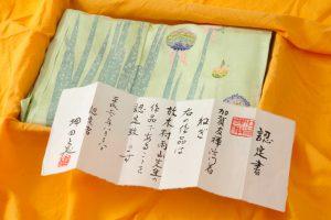 木村雨山作 本加賀友禅訪問着「ねぎ」のサブ4画像