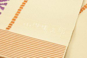 小川規三郎作 献上博多織八寸帯のサブ3画像