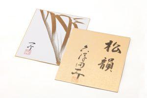 初代久保田一竹作 振袖「松韻」(引き振袖もしくは打掛)のサブ8画像