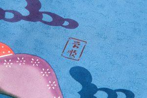 城間栄順作 琉球紅型訪問着のサブ4画像