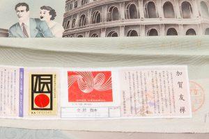 堂端勉作 本加賀色留袖「ローマの休日」のサブ5画像