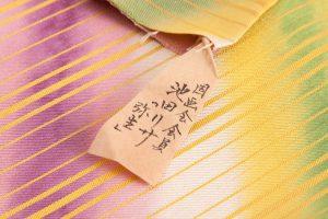 池田リサ作 綾織振袖地「弥生」のサブ4画像