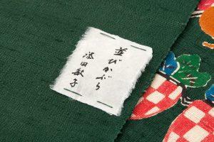 添田敏子作 型絵染九寸名古屋帯 「並びかぶら」のサブ3画像