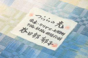 谷田部郁子作 紬九寸名古屋帯 「つららの光」のサブ3画像