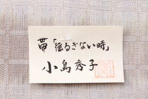 小島秀子作 紬九寸名古屋帯 「揺るぎない時」のサブ4画像