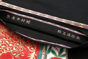 龍村平蔵製 袋帯 「赤絵満玉錦」のサブ4画像