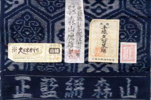 森山虎雄作 久留米絣 着尺のサブ3画像
