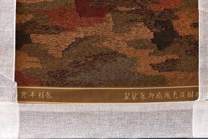 龍村平蔵製 丸帯 「御物樹皮色織緎御袈成裂」のサブ4画像