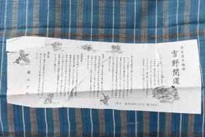 藤山千春作 紬着物のサブ5画像