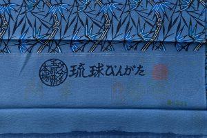 人間国宝 玉那覇有公作 本紅型小紋のサブ5画像