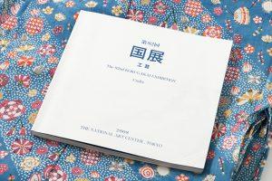 岡本紘子作 型絵染紬着物地 「嬉々として」のサブ4画像