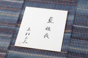 志村ふくみ作 紬着物「藍旅衣」のサブ5画像