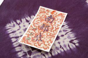 草紫堂謹製 南部紫根染 綿着尺のサブ3画像