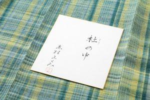 志村ふくみ作 紬着物 「杜の中」のサブ4画像