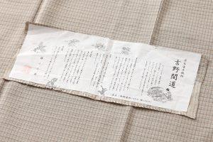 藤山千春作 紬着物「吉野間道」のサブ5画像