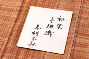 志村ふくみ作 紬着物「和染 手紬織」のサブ5画像