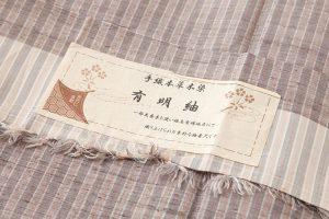 矢代仁謹製 手織紬のサブ5画像