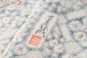 京屋林蔵製 訪問着のサブ5画像