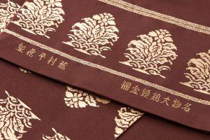 龍村平蔵製 袋帯地 「名物大鶏頭金襴」のサブ4画像