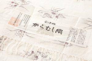 会津からむし織 上布着物のサブ4画像