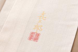人間国宝 福田喜重作 紬地刺繍訪問着のサブ5画像