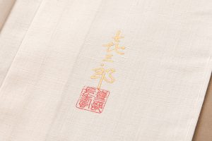 福田喜重作 紬地刺繍訪問着のサブ5画像