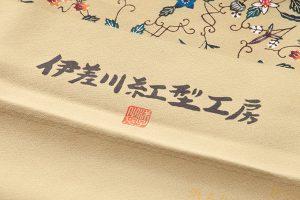 伊差川工房 本紅型小紋のサブ5画像