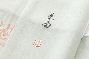 二代目由水十久作 本加賀友禅訪問着「朱菊」のサブ6画像
