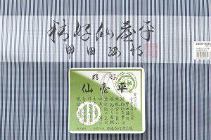 人間国宝 甲田綏郎作 精好仙台平袴のサブ3画像