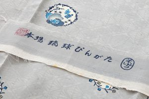 城間栄順作 本紅型夏紬着物のサブ4画像