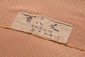 山下めゆ作 本場黄八丈 着物のサブ6画像