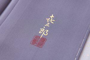 人間国宝 福田喜重作 刺繍訪問着のサブ4画像
