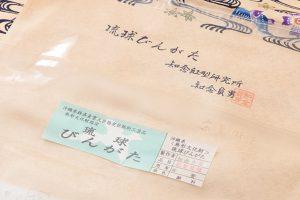 知念貞男作 琉球紅型小紋 着尺のサブ3画像