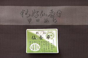 人間国宝 甲田綏朗作 精好仙台平袴地のサブ3画像
