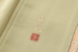 人間国宝 福田喜重作 刺繍訪問着のサブ6画像