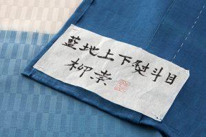 柳 崇作 紬訪問着 「藍地上下慰斗目」のサブ5画像