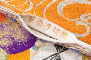 龍村平蔵製 丸帯「福壽氷紈錦」のサブ5画像
