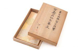 山口伊太郎 袋帯「万寿名物裂集文」のサブ4画像