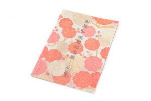 桝屋高尾製 袋帯 錜金綴錦「紅白梅図」のサブ5画像
