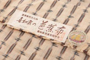 芭蕉布 着物のサブ4画像