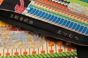 龍村美術織物謹製 袋帯「王朝華映錦」のサブ3画像